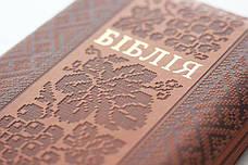 Біблія 13х19 (коричнева, вишиванка, шкірзам, золото, індекси, блискавка), фото 3