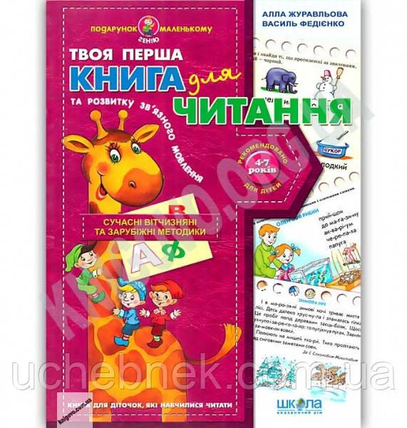 Подарунок маленькому генію Твоя перша книга для читання Авт: Федієнко В. Вид-во: Школа