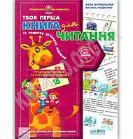 Подарунок маленькому генію Твоя перша книга для читання Авт: Федієнко В. Вид-во: Школа, фото 1