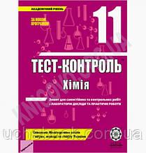 Тест-контроль Хімія 11 клас Академічний рівень Автор: Ісаєнко Ю. Вид-во: Весна