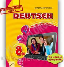 Підручник Hallo Freunde Німецька мова 8 клас 4 рік навчання Нова програма Авт Сотникова С Вид-во Ранок