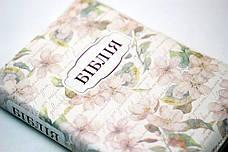 Біблія українською мовою (квітчаста, шкірзам, 13х19 ), фото 3