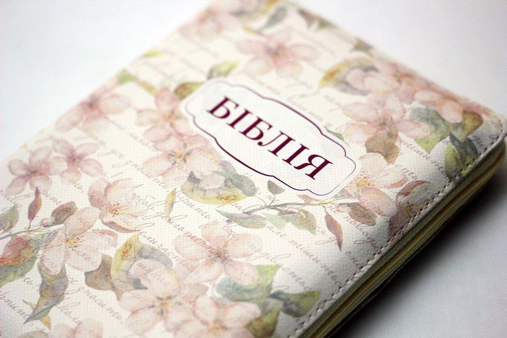 Біблія 13х19 (бежева, квітчаста, шкірзам, золото, індекси, блискавка)