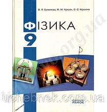Підручник Фізика 9 клас Божинова Ф Я Кірюхін М Кірюхіна Про Ранок