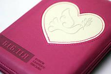 Біблія 13х19 (рожева, сердечко, шкірзам, золото, індекси, блискавка), фото 2