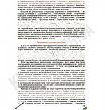 Підручник Світова література 10 клас Академічний та Профільний рівень Авт: Наливайко Д. Вид-во: Генеза, фото 3