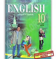 Підручник Англійська мова 10 клас Cтандарт Авт: Карп'юк О. Вид-во: Астон