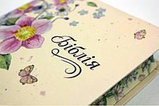 Біблія 12х17 (метелики, шкірзам, квітковий обріз, без вказівників, без застібки), фото 2