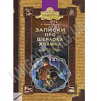 Записки про Шерлока Холмса. Бібліотека пригод. Золота серія. А. Конан Дойл. Вид-во: Школа.