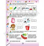 Супербуквар - Читайлик Авт: В. Федієнко Вид: Школа, фото 2