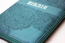 Біблія середнього формату 15х20 (бірюзова, шкірзам, срібло, індекси, блискавка), фото 3