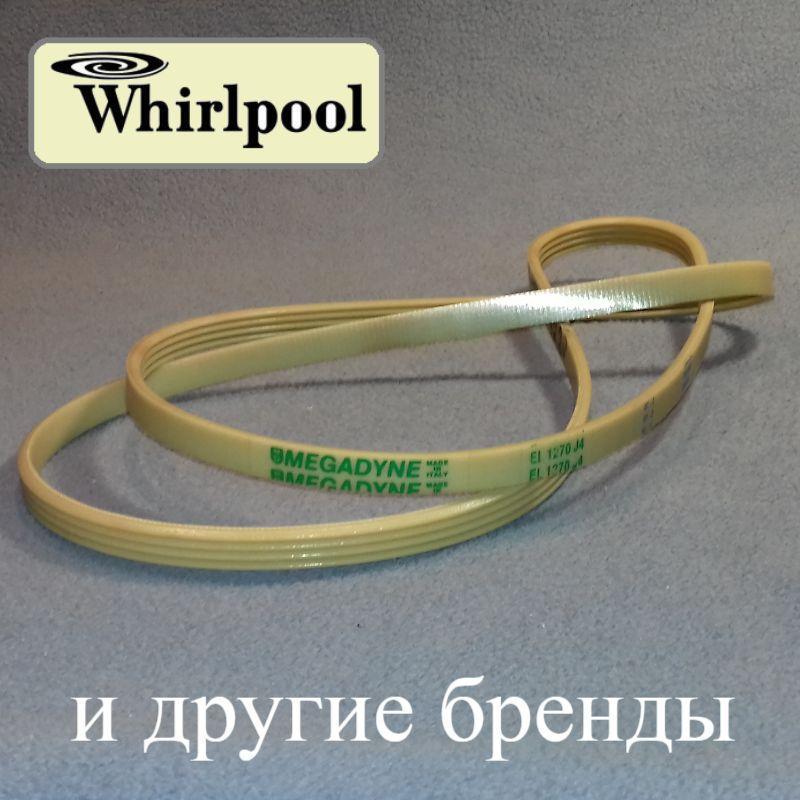 Эластичный ремень MEGADYNEEL 1270 J4 для Whirlpool и других брендов