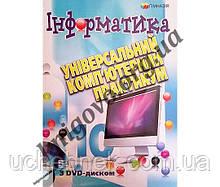Інформатика. 10 клас. Універсальний комп'ютерний практикум. З DVD диском у подарунок. І. Л. Володіна., В. О. Володін. Вид-во: Гімназія.