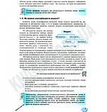 Підручник Інформатика 11 клас Рівень стандарту Авт: Морзе Н. Барна О. Вембер В. Кузьмінська О. Вид-во: Школяр, фото 3