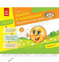 Альбом з Малювання Для дитини 6 року життя Частина 2 За програмою Дитина Авт: Панасюк І. Вид-во: Ранок
