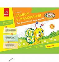 Альбом з Малювання(равлик) Для дитини 6 року життя Частина 1 За програмою Дитина Авт: Панасюк І. Вид-во: Ранок