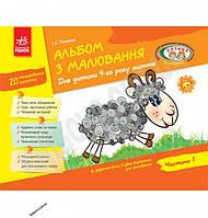 Альбом з Малювання Для дитини 4 року життя Частина 1 За програмою Дитина Авт: Панасюк І. Вид-во: Ранок