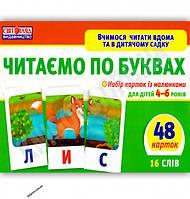 Вчимося читати вдома та в дитячому садку Читаємо по буквах Рівень 1 Вид-во: Ранок