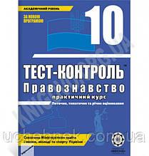 Тест-контроль Правознавство 10 клас Академічний рівень Авт: Пилипчатіна Л. Вид-во: Весна