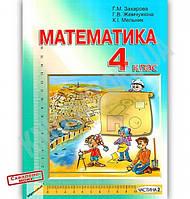 Зошит-підручник Математика 4 клас Частина 2 Авт: Захарова Г. Жемчужкіна Г. Вид: Розвиваюче навчання
