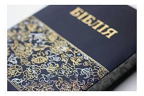 Біблія українською мовою середнього формату (з візерунком), фото 3