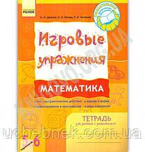ИГРОВЫЕ упражнения 5-6 лет Математика Авт Цепочко Ранок