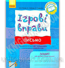 Ігрові вправи 5-6 років Письмо Попова дошкільник Ранок