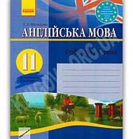 Англійська мова 11 клас Робочий зошит до підручника Карп'юк О. Авт: Мясоєдова С. Вид-во: Ранок