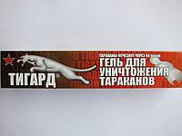 Тигард гель от тараканов 30г шприц оригинал Россия