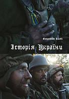 Е-книжка. Олександр Палій. Історія України