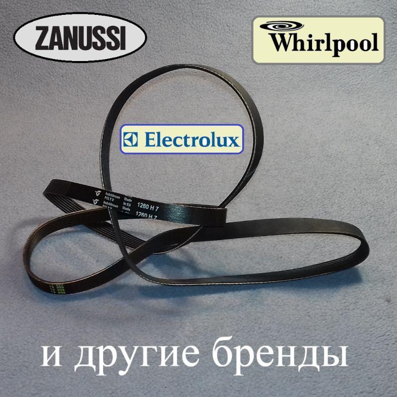 """Ремень """"Hutchinson"""" 1260 H7для стиральной машины Electrolux, Zanussi, AEG и другие бренды"""
