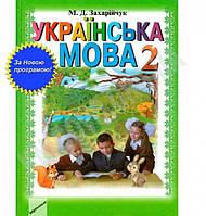 Підручник Українська мова 2 клас Нова програма Авт: М. Захарійчук Вид-во: Грамота