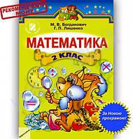 Підручник Математика 2 клас За новою програмою Богданович М. В., Лишенко Г. П. Вид-во: Генеза