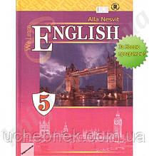 Підручник Англійська мова 5 клас Нова програма Авт: Несвіт А. Вид-во: Генеза