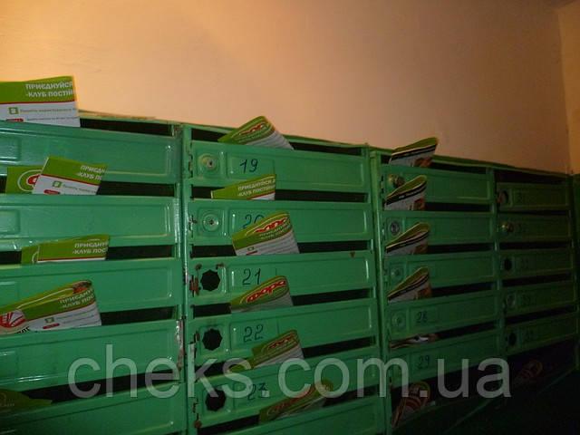 Распространение в Чернигове по почтовым ящикам. Цена от 8 коп/шт!