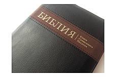 Библия на русском языке (черная), фото 3