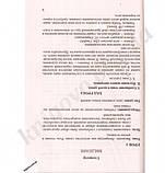 Интегрированный курс: Литература (русская и мировая) 5 класс. Книга для учителя. Евтушенко С. А., Корвель Т., фото 3
