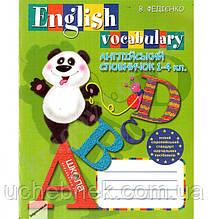 English vocabulary. Англійський словничок 1-4 клас. Федієнко В.В. Вид-во: Школа
