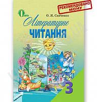 Підручник Літературне читання 3 клас Нова програма Авт: О.Я. Савченко Вид-во: Освіта