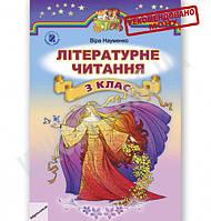 Підручник Літературне читання 3 клас Нова програма Авт: Науменко В. Вид-во: Генеза