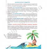 Буквар для дошкільнят Читайлик Тверда обкладинка Авт: Федієнко В. Вид-во: Школа, фото 2