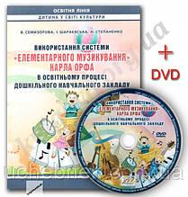 """Використання системи """"елементарного музикування"""" Карла Орфа в ДНЗ (+ DVD-диск з відеоматеріалами)"""