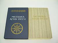 Мозаика Агни-Йоги.
