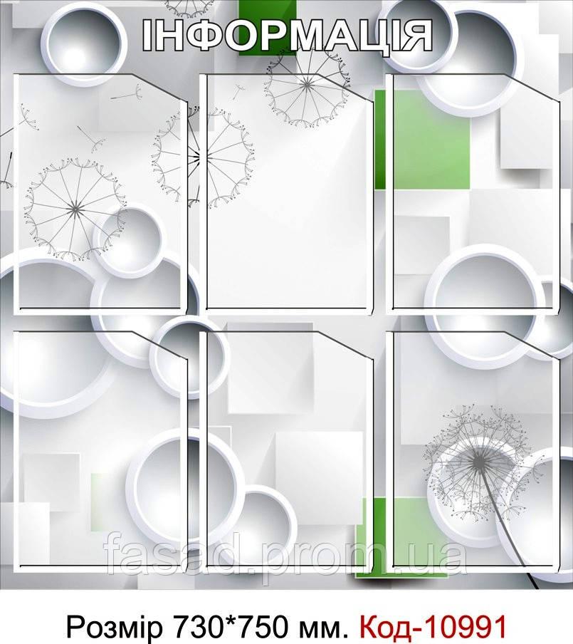 Пластиковий інформаційний стенд Код-10991