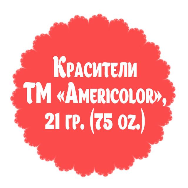"Гелевые красители ТМ ""Americolor"""