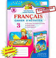 Робочий зошит Французька мова 3 клас Нова програма Поглиблений Авт: Клименко Ю. Вид-во: Генеза