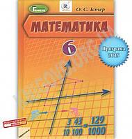 Підручник Математика 6 клас Програма 2019 Авт: Істер О. Вид: Генеза
