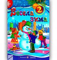 Весела зима Зошит для 2 класу Авт: Вознюк Л. Вид-во: Підручники і посібники
