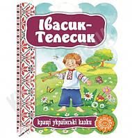 Книжка-картонка Івасик-Телесик. Серія: Кращі українські казки. Вид-во: Школа