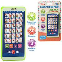 Телефон детский Смартфончик Limo Toy - Интерактивная развивающая игрушка M 3809 (M 3809R)